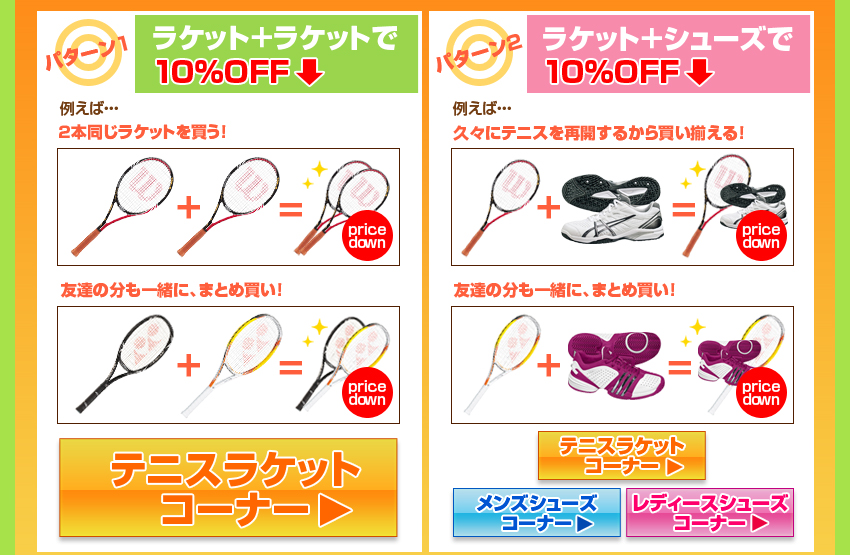 パターン1:ラケット+ラケットで10%OFF/パターン2:ラケット+シューズで10%OFF