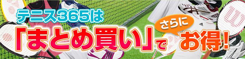 テニス365は「まとめ買い」でさらにお得!