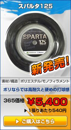 スパルタ125
