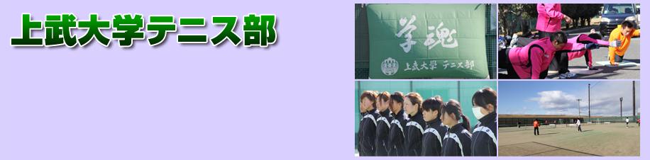 上武大学テニス部