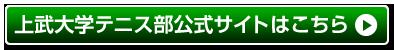 上武大学テニス部公式ページへ