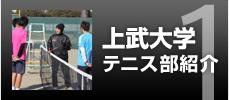 上武大学テニス部紹介