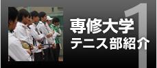 専修大学テニス部紹介