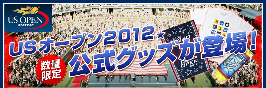 USオープン2012公式グッズが登場!! 数量限定商品