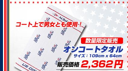 コート上で男女とも使用!! USオープン2012 オンコートタオル サイズ109cm×64cm 2,362円 数量限定商品