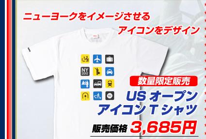ニューヨークをイメージさせるアイコンをデザイン USオープン2012 USオープンアイコンTシャツ 3,685円 数量限定販売
