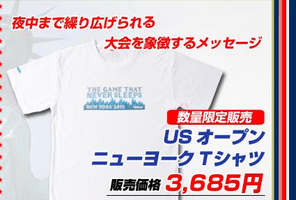 夜中まで繰り広げられる退化いいを象徴するメッセージ USオープン2012 USオープンニューヨークTシャツ 3,685円 数量限定販売