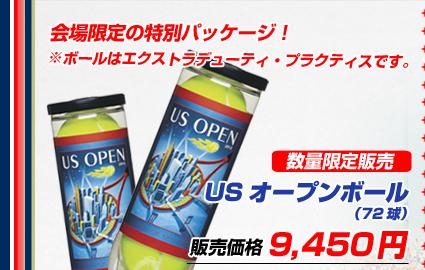 会場限定の特別パッケージ! USオープン2012 USオープンボール 9,450円 数量限定販売