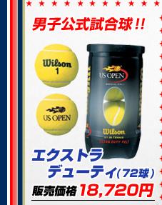 男子公式試合球!! エクストラデューティ 72球 18,720円