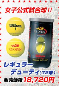 女子公式試合球!!レギュラーデューティ 72球 18,720円