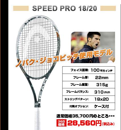 ノバク・ジョコビッチ使用モデル SPEED PRO 18/20 35,700円のところ...28,560円