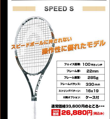 SPEED S 33,600円のところ...26,880円