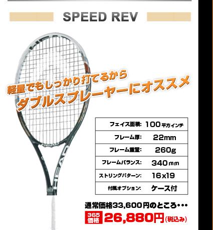 SPEED REV 33,600円のところ...26,880円