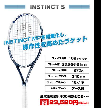 SPEED MP 16/19 34,650円のところ...27,720円