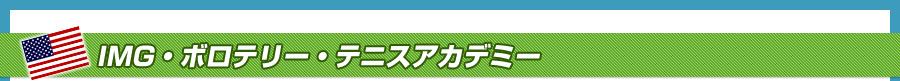 IMG・ボロテリー・テニスアカデミー