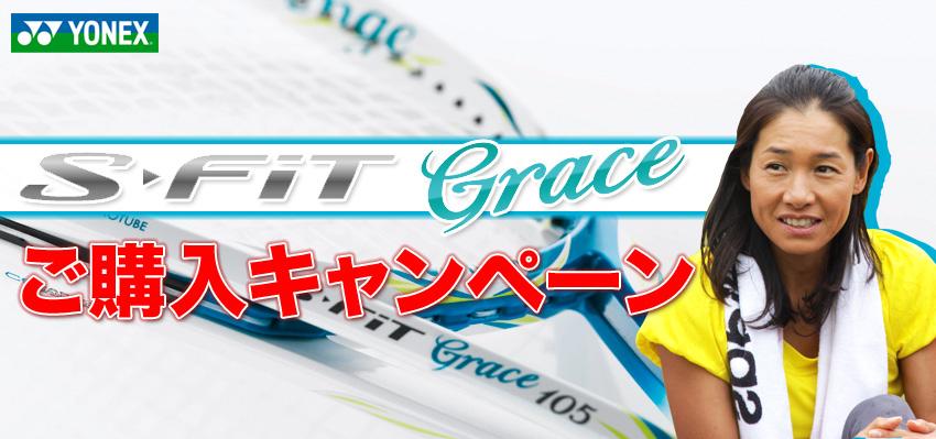 S-FIT Grace ご購入キャンペーン