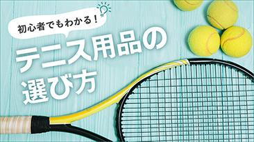 テニス用品の選び方
