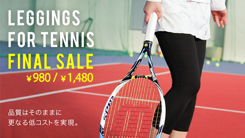テニスレギンス